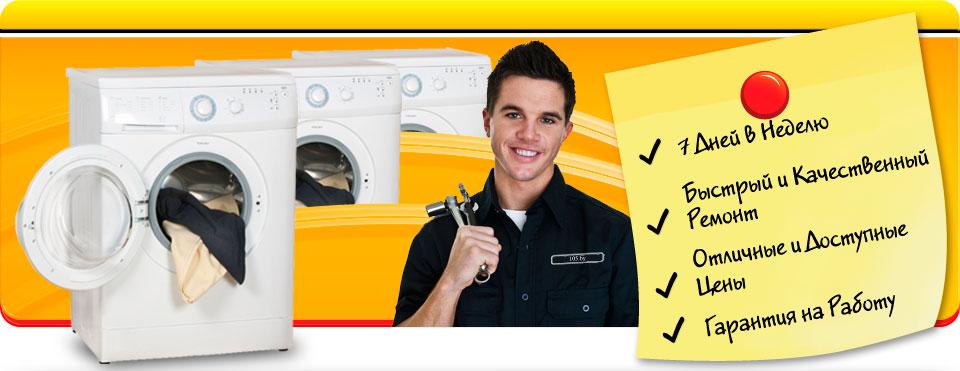 Ремонт стиральных машин - 105.by