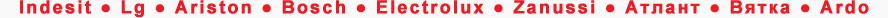 Ремонт стиральных машин марок Indesit, Lg, Ariston, Bosch, Electrolux, Zanussi, Атлант, Вятка, Ardo
